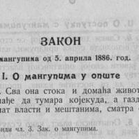 Zakon o mangupima od 5. aprila 1886. godine